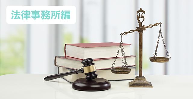 法律事務所編